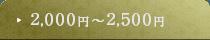 1,500円~2,000円
