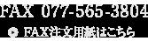 FAX 077-562-3344