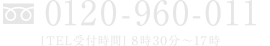0120-960-011 [TEL受付時間]8時30分~17時