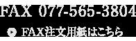 FAX 077-565-3804