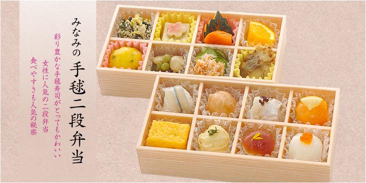 「みなみの手毬二段弁当」 彩り豊かな手毬寿司がとってもかわいい女性に人気の二段弁当 食べやすさも人気の秘密