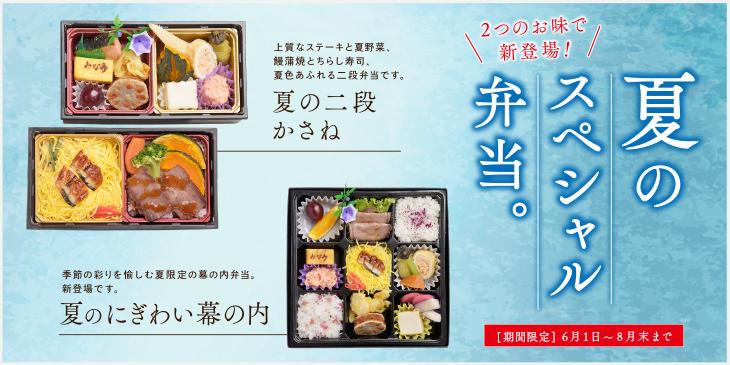 夏のスペシャル弁当 2つのお味で新登場!