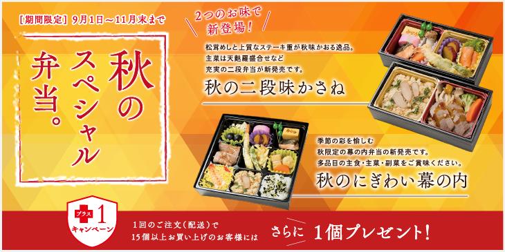 秋のスペシャル弁当 2つのお味で新登場!