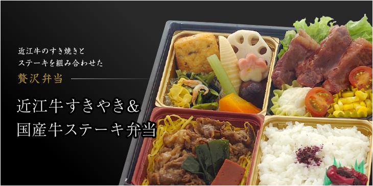 近江牛のすき焼きとステーキを組み合わせた贅沢弁当 「近江牛すきやき&国産牛ステーキ弁当」