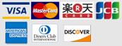 使用できるクレジットカード会社一覧