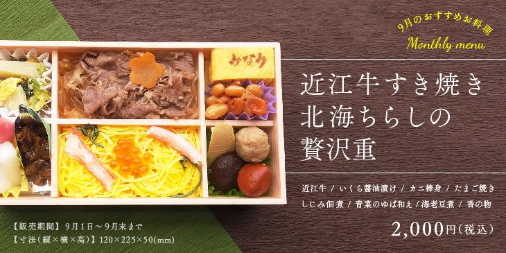 9月のおすすめお料理「近江牛すき焼き 北海ちらしの贅沢重」